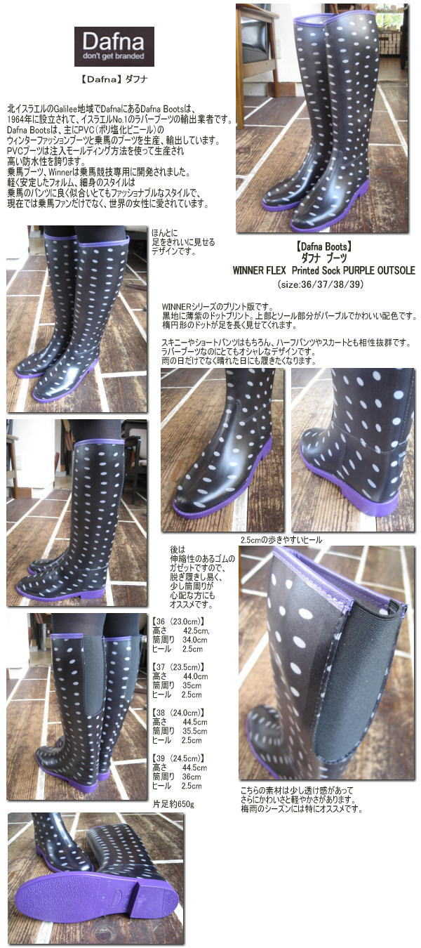 【Dafna】ダフナブーツ WINNER FLEX Printed Sock PURPLE OUTSOLE