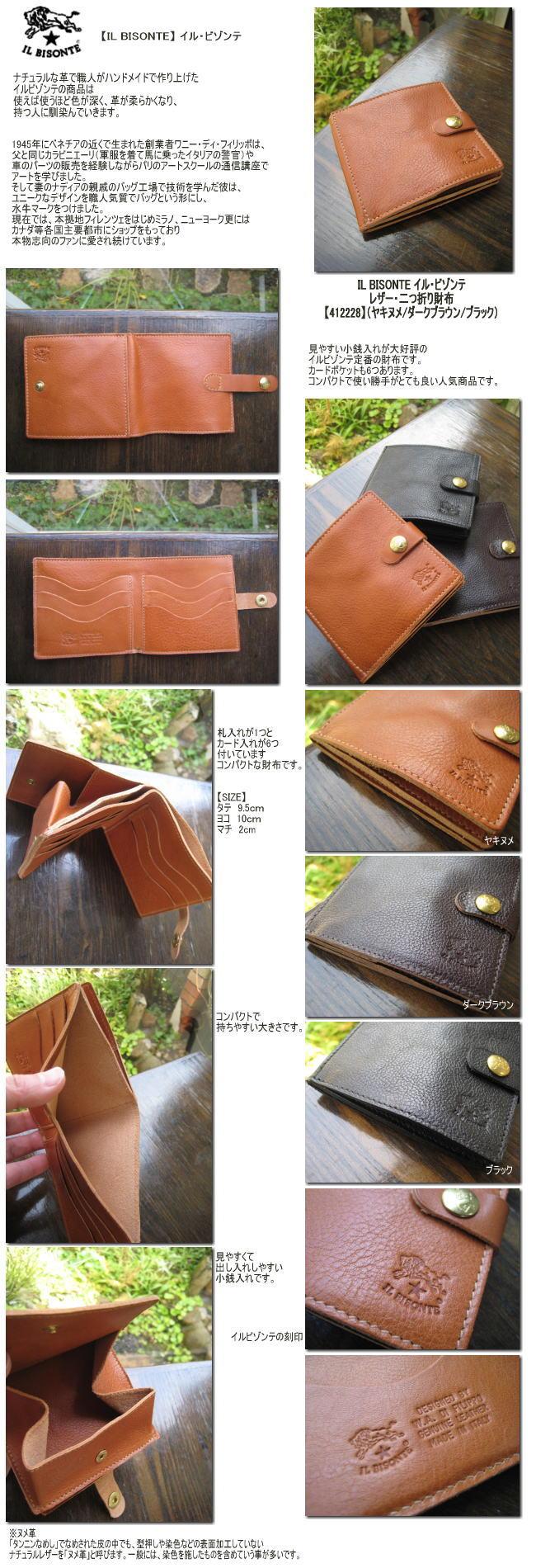 【IL BISONTE】イルビゾンテ レザー二つ折り財布