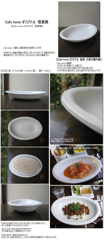 【信楽焼き】Cafe home オリジナル 白粉引楕円鉢