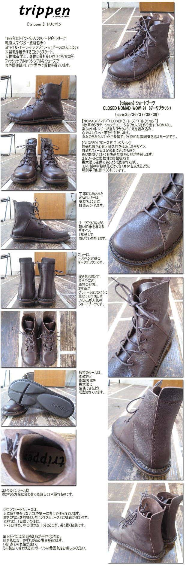 【trippen】トリッペン ショートブーツ CLOSED NOMAD-WOW-91(ダークブラウン)
